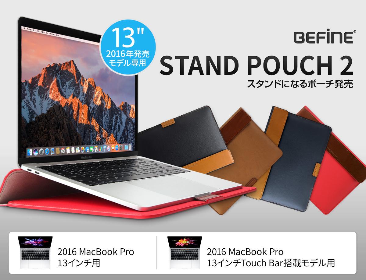 MacBook Pro 13インチ用スタンド付きポーチ