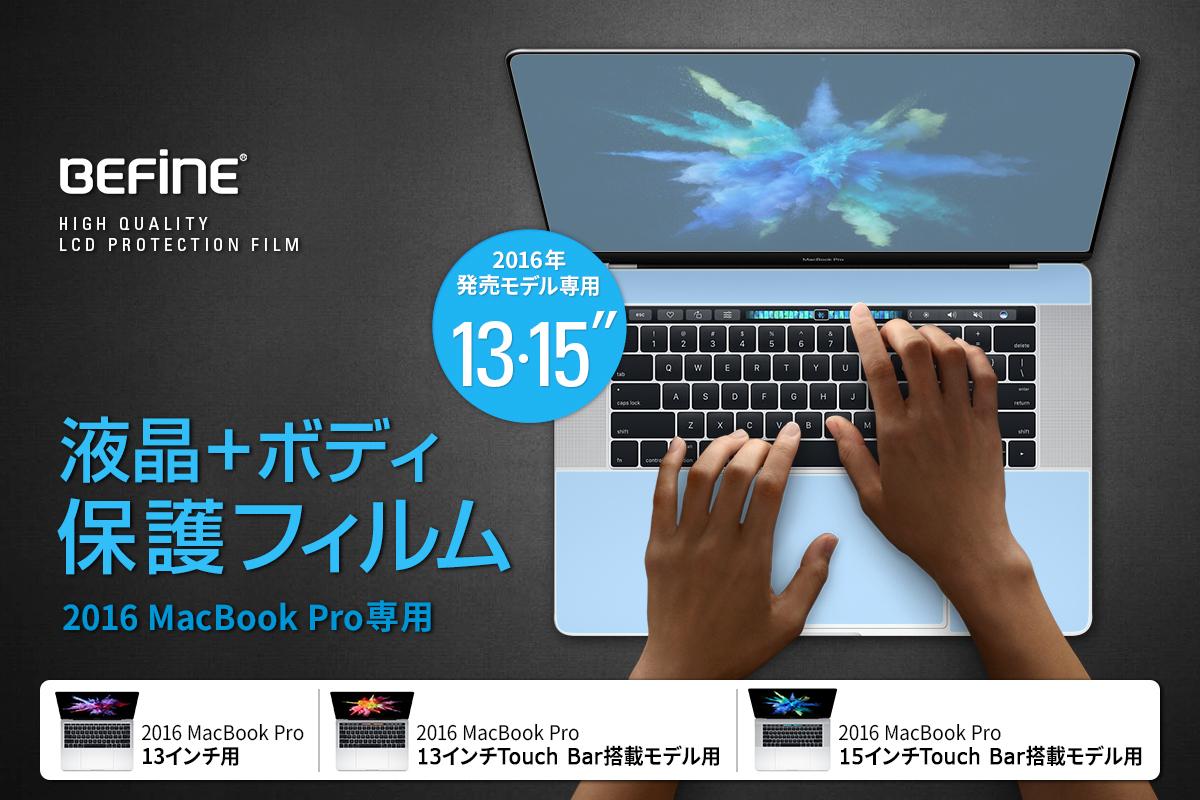 MacBook Pro用 液晶+ボディ 保護フィルム発売