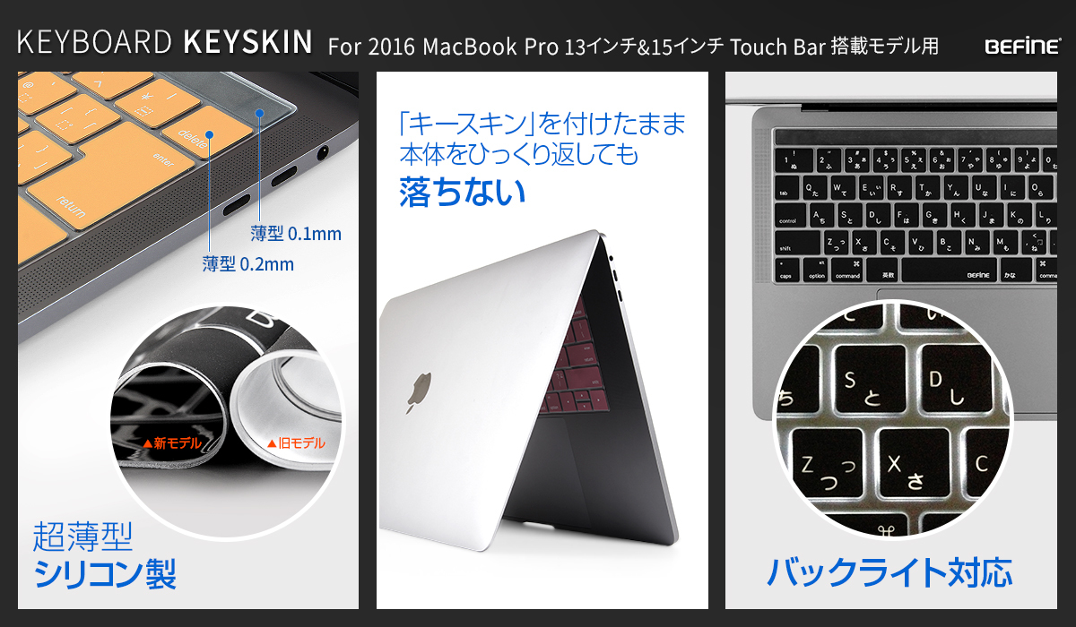 MacBook Pro用「キースキン」仕様
