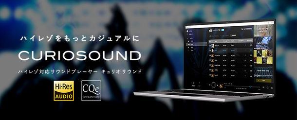 CurioSound(キュリオサウンド)