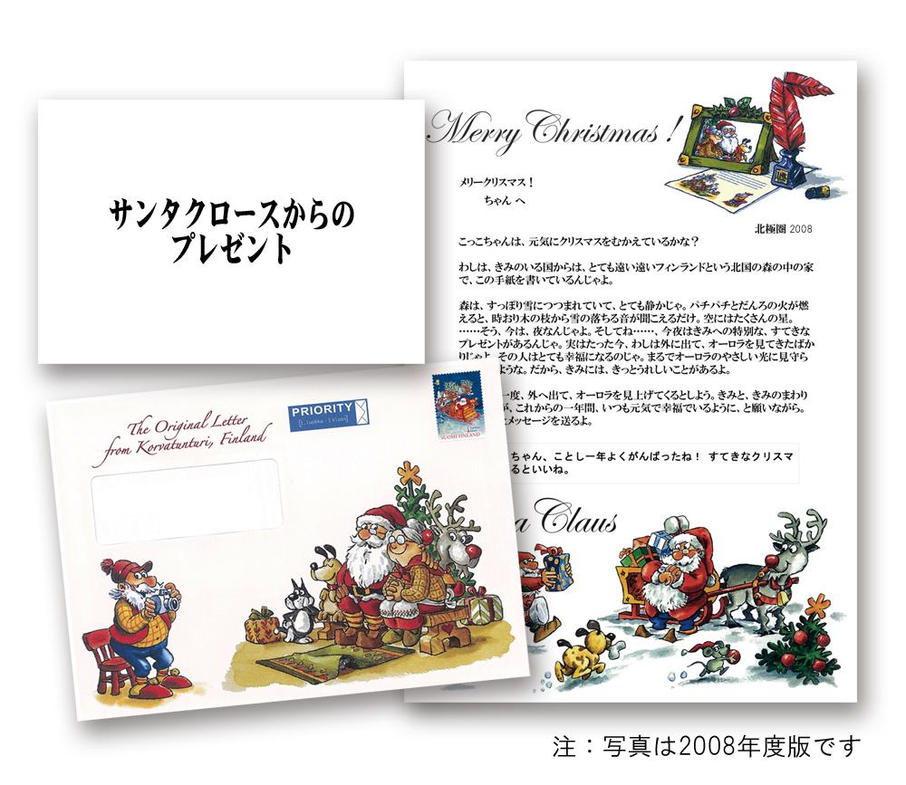 サンタクロースからの手紙 1年に1度だけのプレゼント『2009年度版 サンタクロースからの手紙』