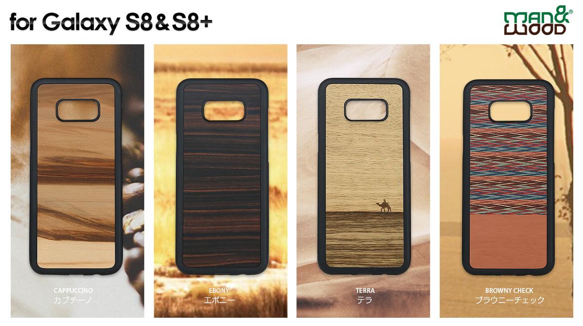 Galaxy S8+ バリエーション