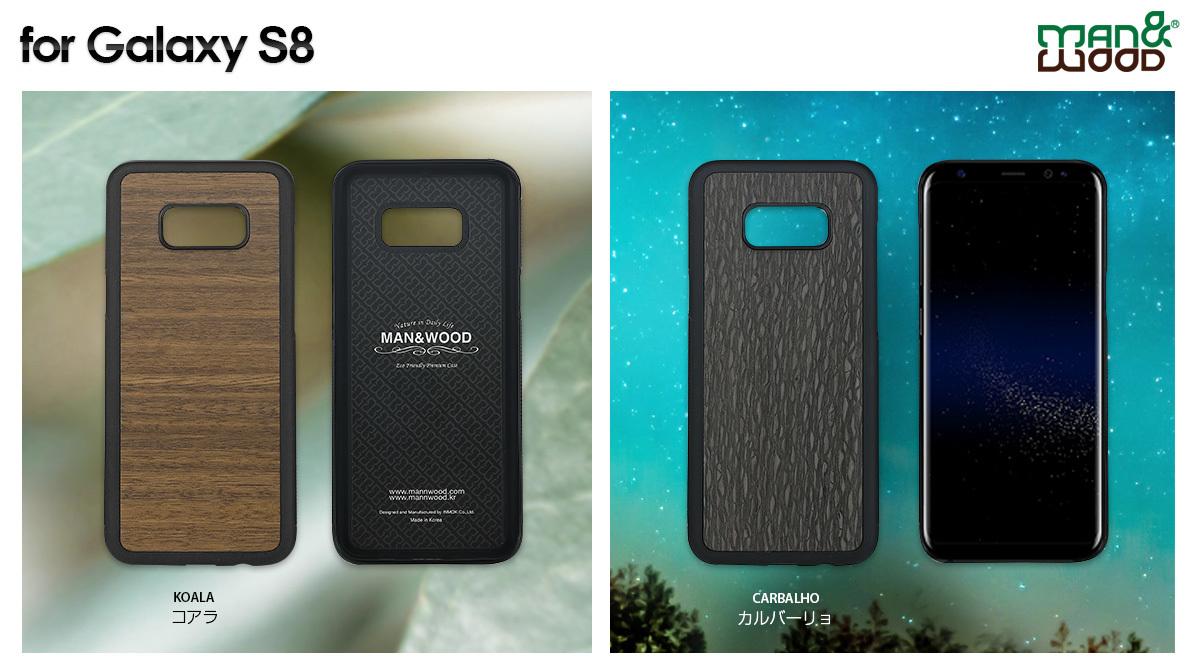 Galaxy S8専用バリエーション