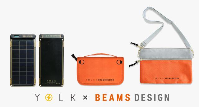 「ソーラーペーパー」と「BEAMS DESIGN」コラボデザイン