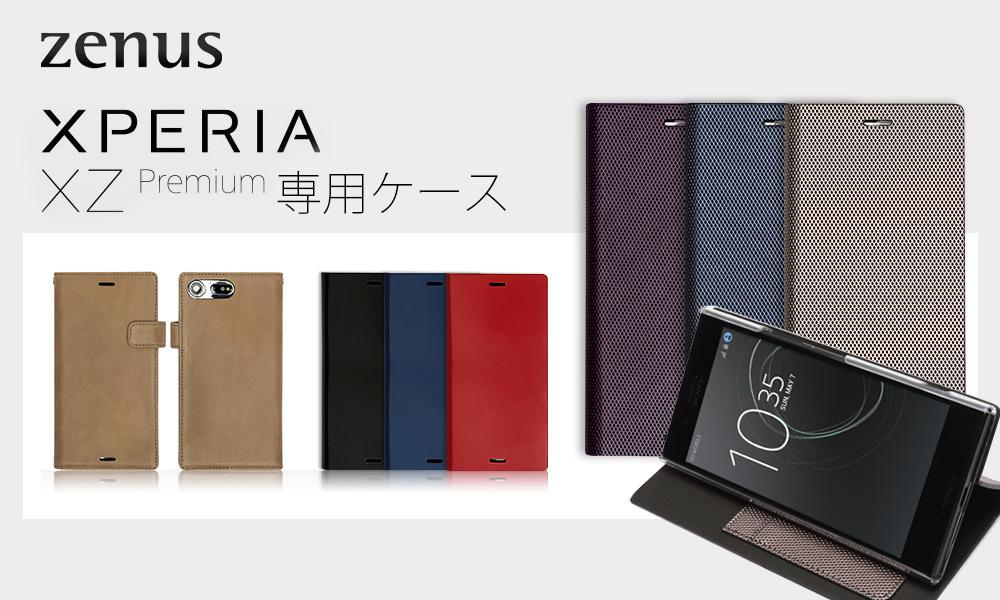 ZENUS、Xperia XZ Premium専用スタイリッシュな手帳型ケース販売