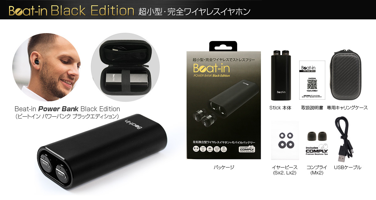 Beat-in Black Edition Power Bank