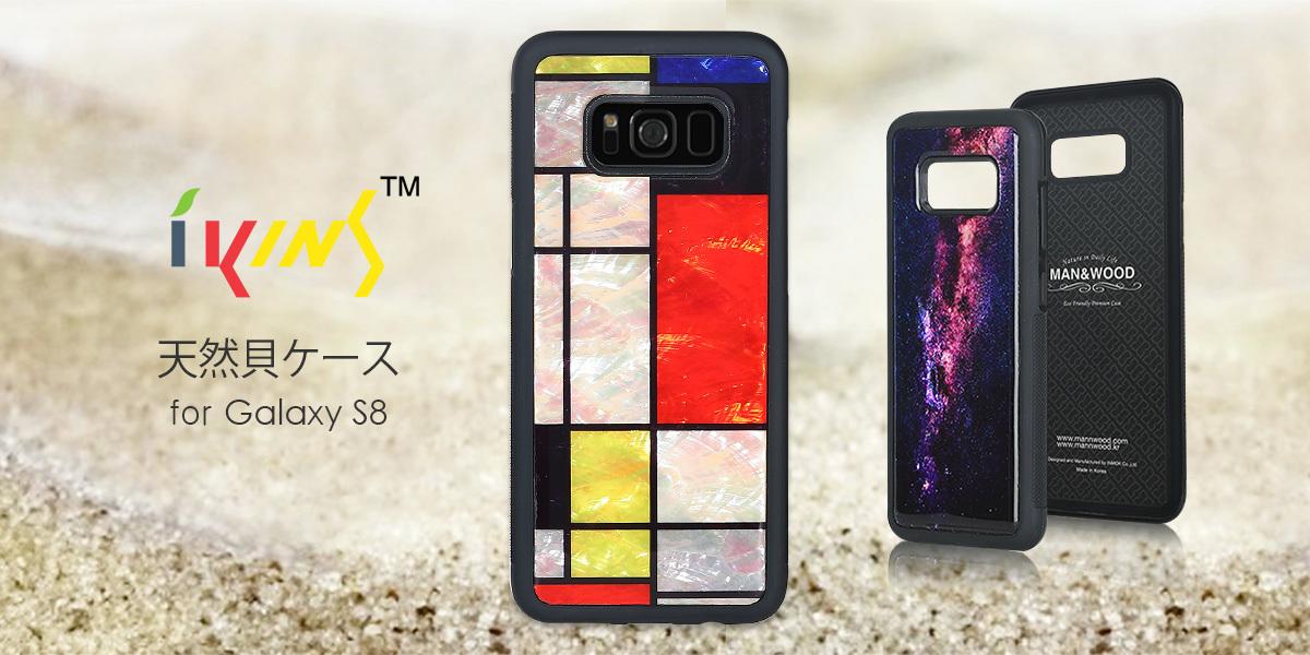 ikins Galaxy S8