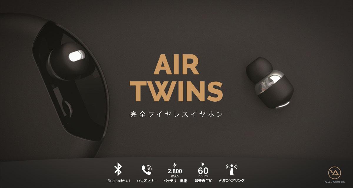 Air Twins