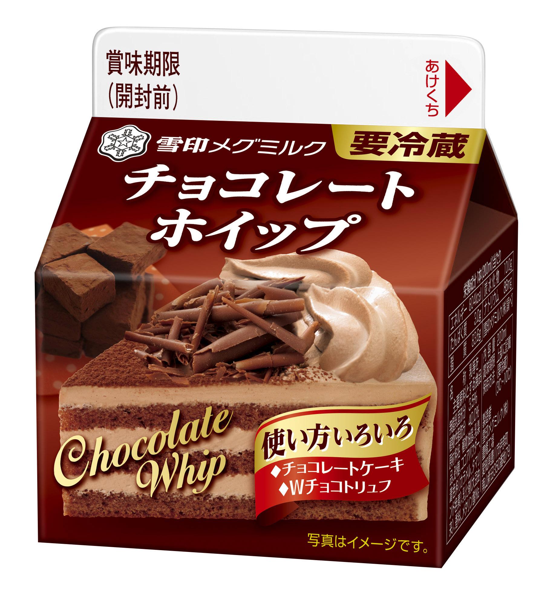 よりより チョコ