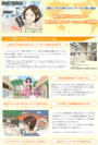「海外定額インターネット」の活用術ページ