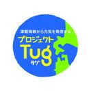 「プロジェクトTug」ロゴ