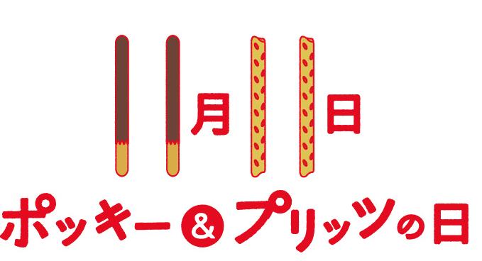 グリコポッキー×おんがく遊園地 コラボ企画 2011年11月11日「ポッキー ...