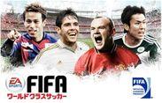 FIFA ワールドクラスサッカー