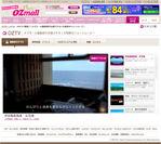 「Video Cloud」を活用したオズモール温泉特集