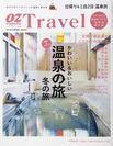 オズトラベル かわいい&おいしい 温泉の旅 冬の旅