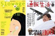 『Slowage』春号、『通販生活』春号(1月14日発売)