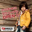 『and BREEZE』リニューアル