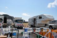 被災地のキャンピングカー