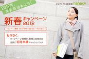 hanaso 『新春キャンペーン2012』