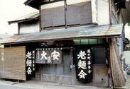 福島県喜多方市「大安食堂」
