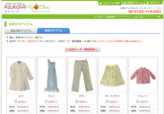 『Azukal』マイページ画面