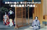 歌舞伎鑑賞入門講座