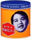 カワイ肝油ドロップS