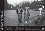 『限界集落 ふる里に抱かれて』写真展ポスター