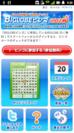 図2:スマートフォン版特設サイト