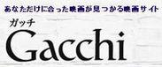 Gacchi(ガッチ) ロゴ