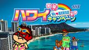 ハワイキャンペーン画像