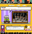 大喜利メーカー(お題ページ)画面イメージ 2