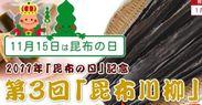 第3回昆布川柳コンテスト