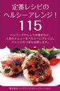 定番レシピのヘルシーアレンジ!115