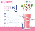 【BIEN (ビン) 美活食】パッケージ