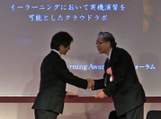 第8回「日本e-Learning大賞」授賞式