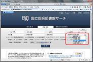 【国立国会図書館サーチ メインページ】(http://iss.ndl.go.jp/)