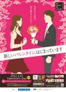 フラワーバレンタイン・ポスター