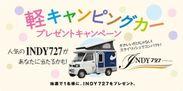 「軽キャンピングカー」プレゼントキャンペーン