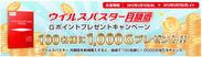 「ウイルスバスター 月額版」Gポイントプレゼントキャンペーンページ