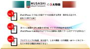 MUSASHi eBook Frameworkの特徴
