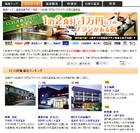 1泊2食付で1万円以下のプランがある温泉宿