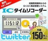 「ICタイムリコーダー」&Twitter