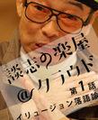 談志の楽屋@クラウド 創刊第1号表紙