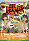 東京レプタイルズワールド2012