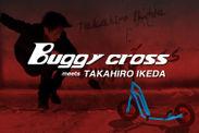 Buggy Cross x Takahiro Ikeda