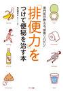 『「排便力」をつけて便秘を治す本』表紙