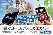 「Wi-Ho!欧州周遊タイプ」登場