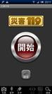 災害119起動画面
