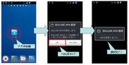 <アプリで簡単にAPNを設定>
